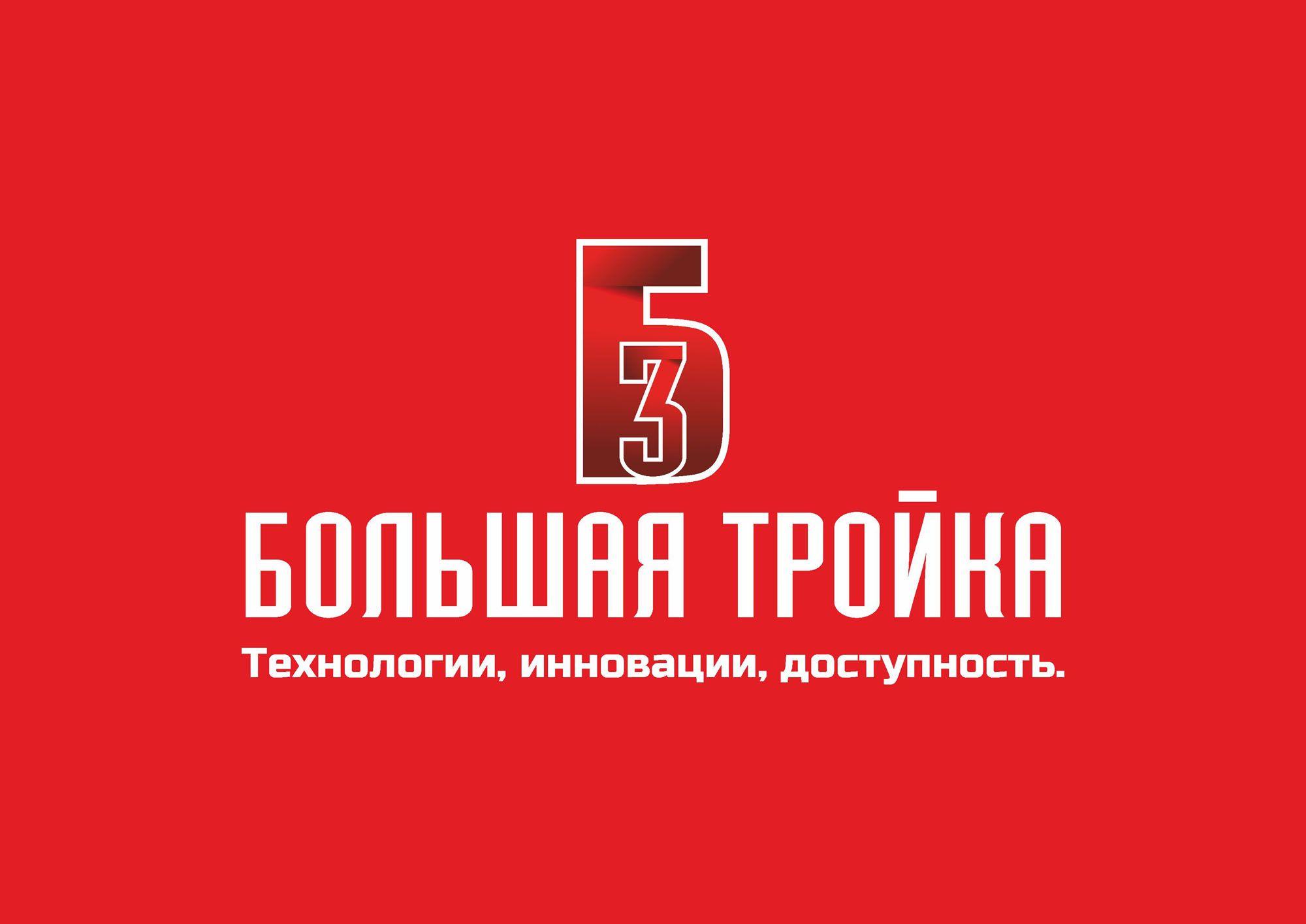 Логотип инновационной компании Большая Тройка - дизайнер 4erem