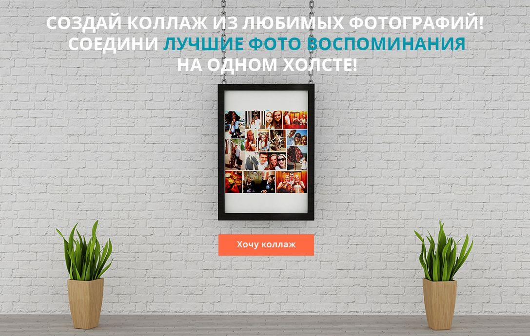 Посадочная страница - фотоколлаж на холсте - дизайнер Denis_Lokostov
