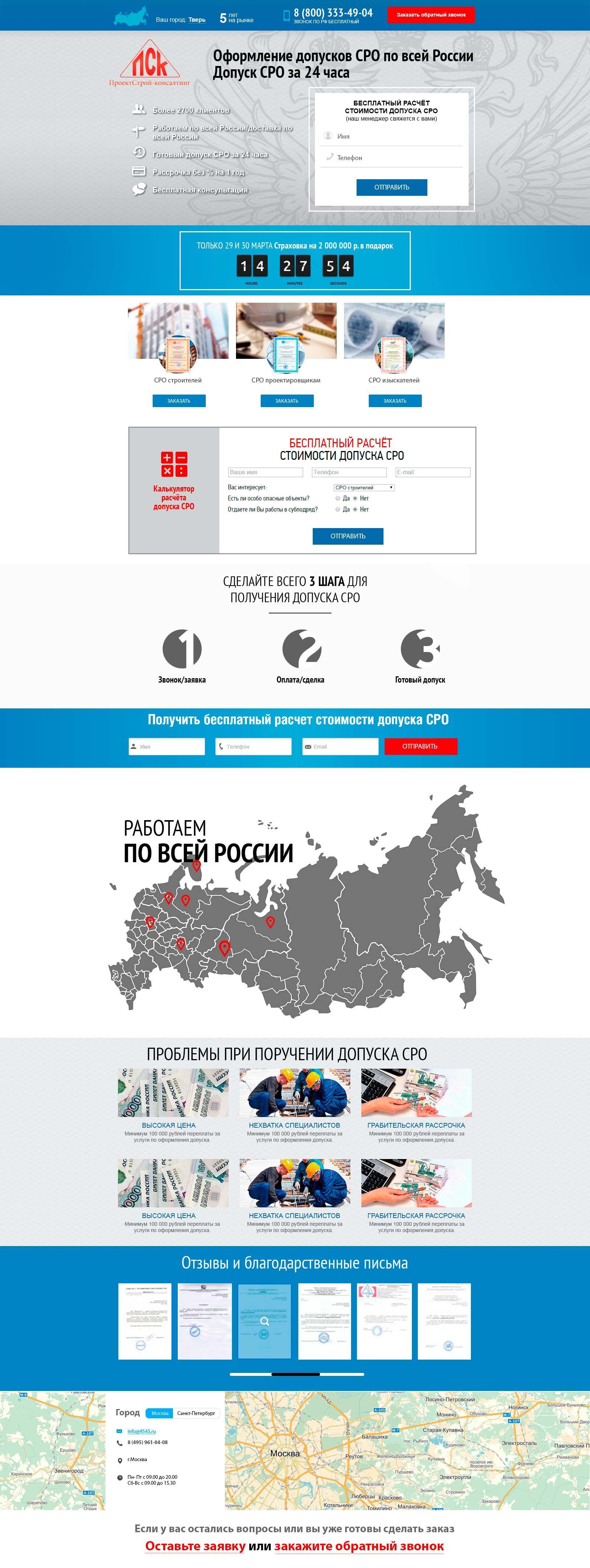 Лендинг «ПроектСтрой-Консалтинг» | СРО - дизайнер koryavka