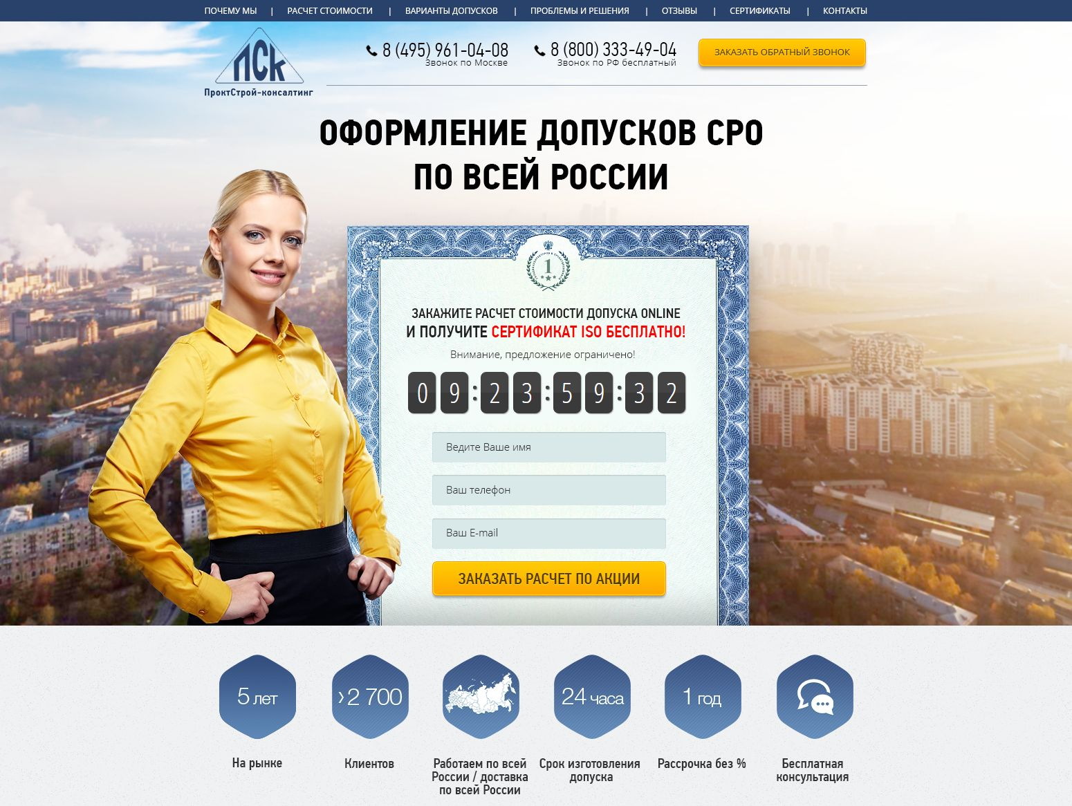 Лендинг «ПроектСтрой-Консалтинг»   СРО - дизайнер profstudio