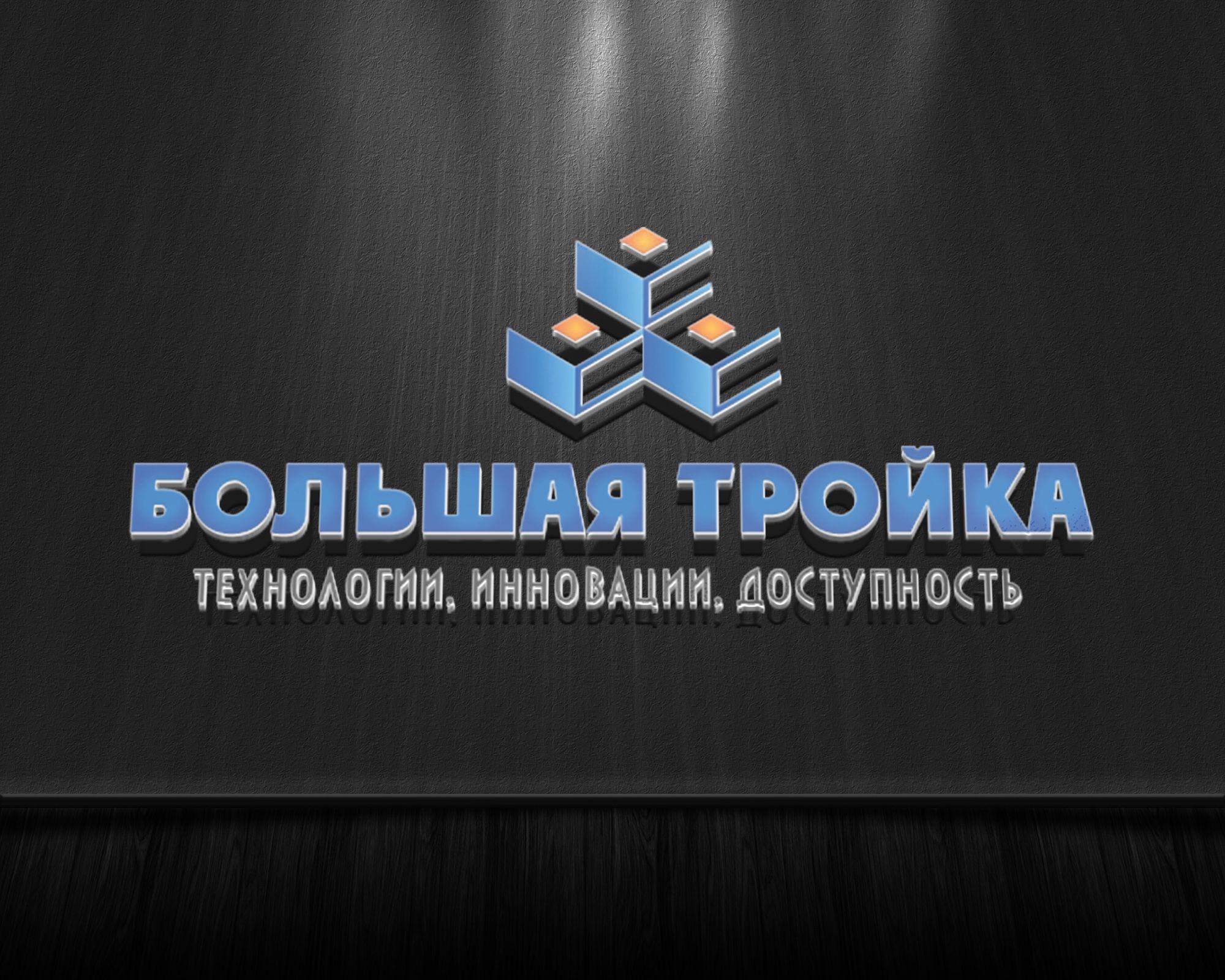 Логотип инновационной компании Большая Тройка - дизайнер pups42