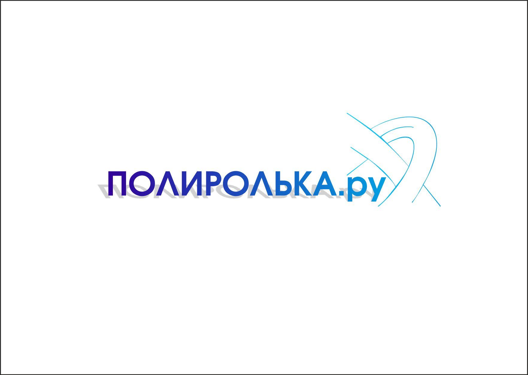 Логотип для интернет-магазина Полиролька.ру - дизайнер studiavismut