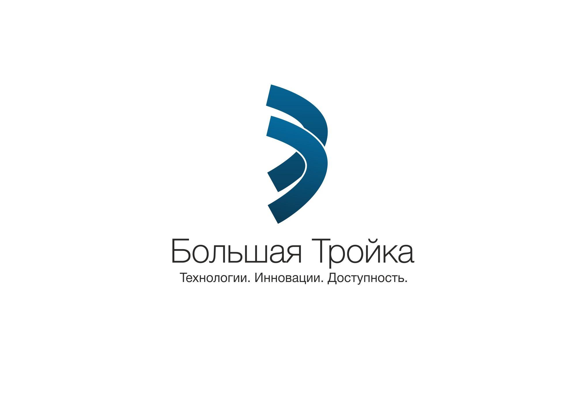 Логотип инновационной компании Большая Тройка - дизайнер yogurt