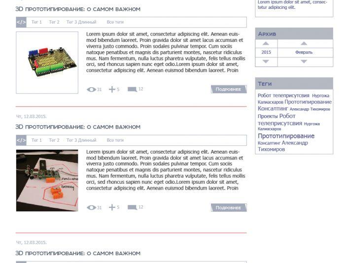 Сайт компании. Landing + блог - дизайнер virsui