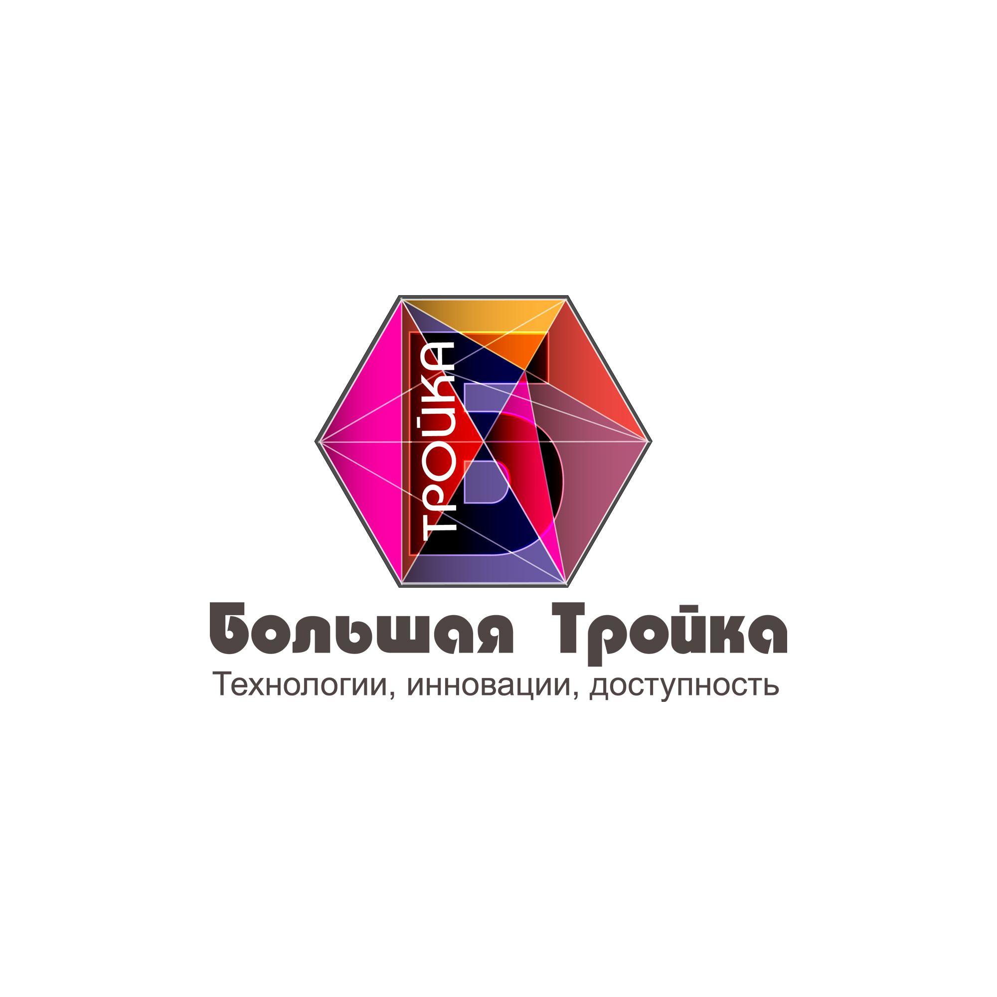 Логотип инновационной компании Большая Тройка - дизайнер atmannn