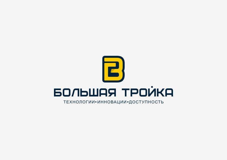 Логотип инновационной компании Большая Тройка - дизайнер zozuca-a