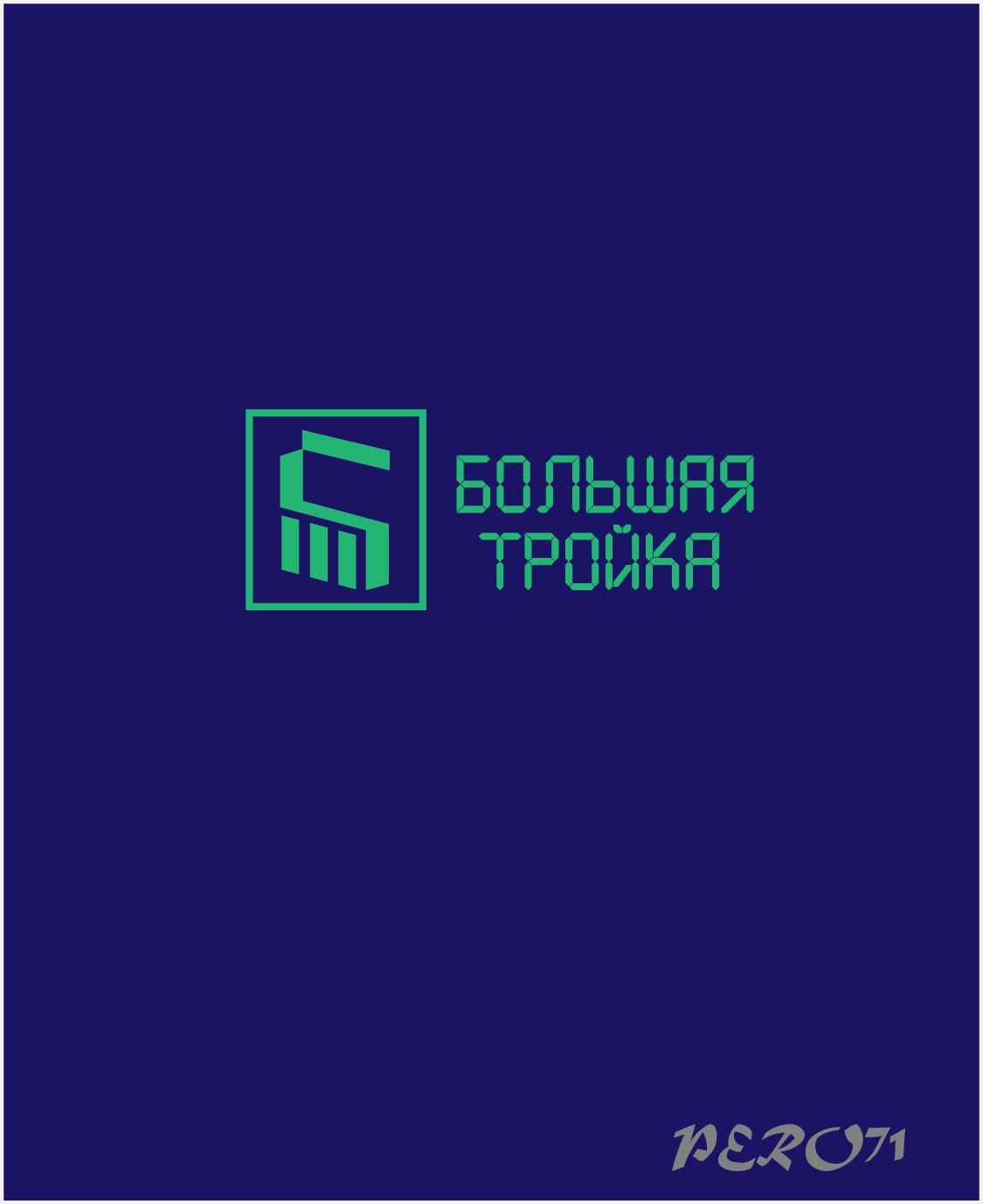 Логотип инновационной компании Большая Тройка - дизайнер PERO71