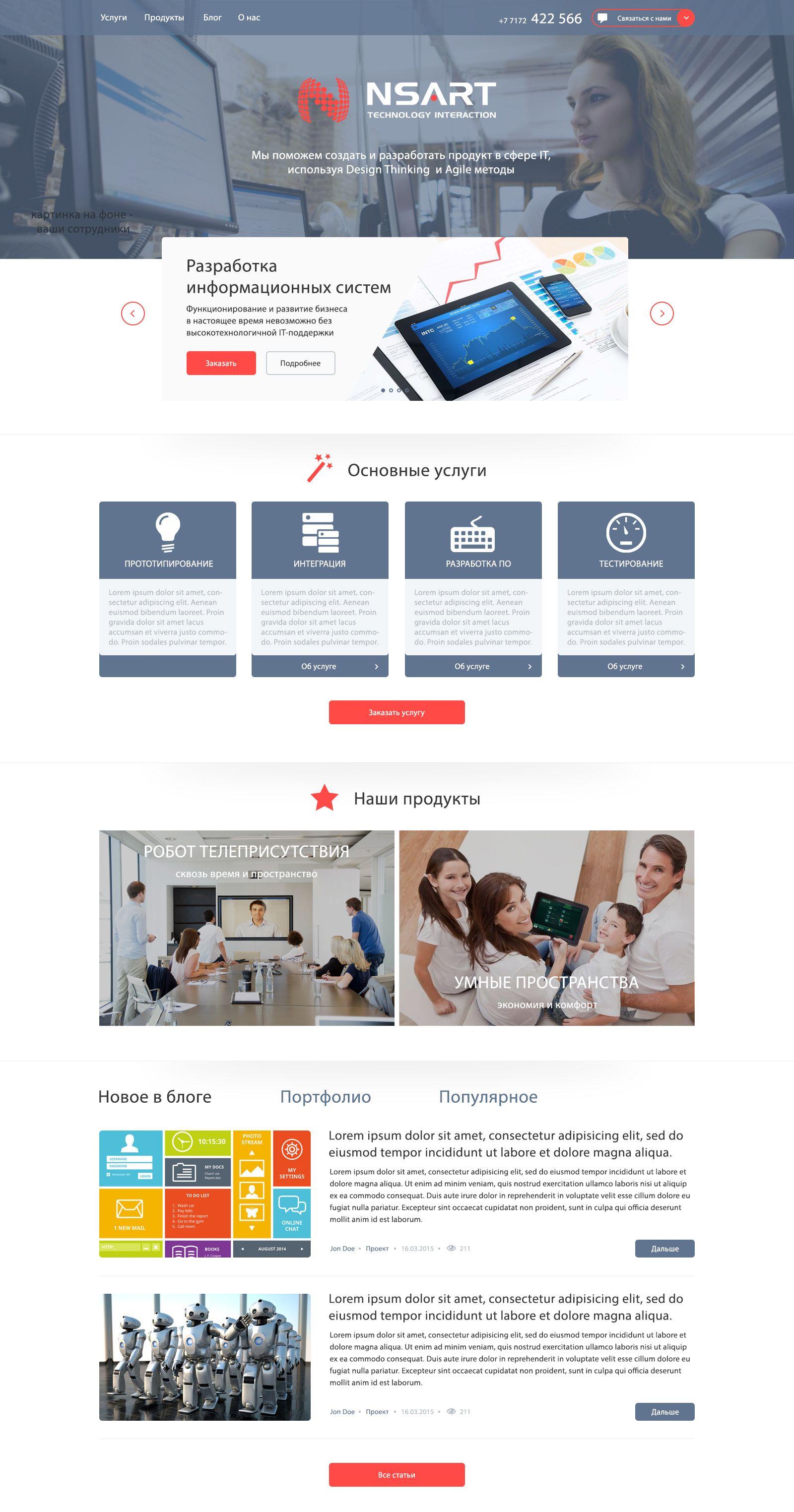 Сайт компании. Landing + блог - дизайнер kkoyan