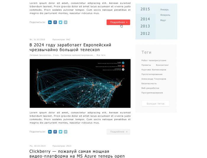 Сайт компании. Landing + блог - дизайнер tihmenev