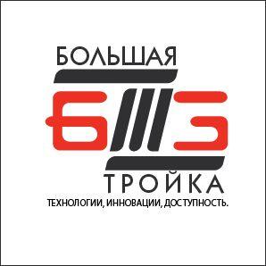 Логотип инновационной компании Большая Тройка - дизайнер Kostic1