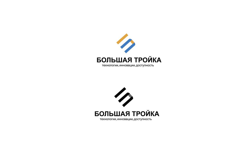 Логотип инновационной компании Большая Тройка - дизайнер SmolinDenis