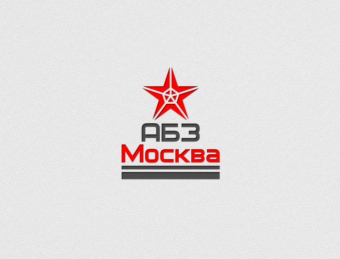 Логотип компании-производителя асфальта - дизайнер Ninpo