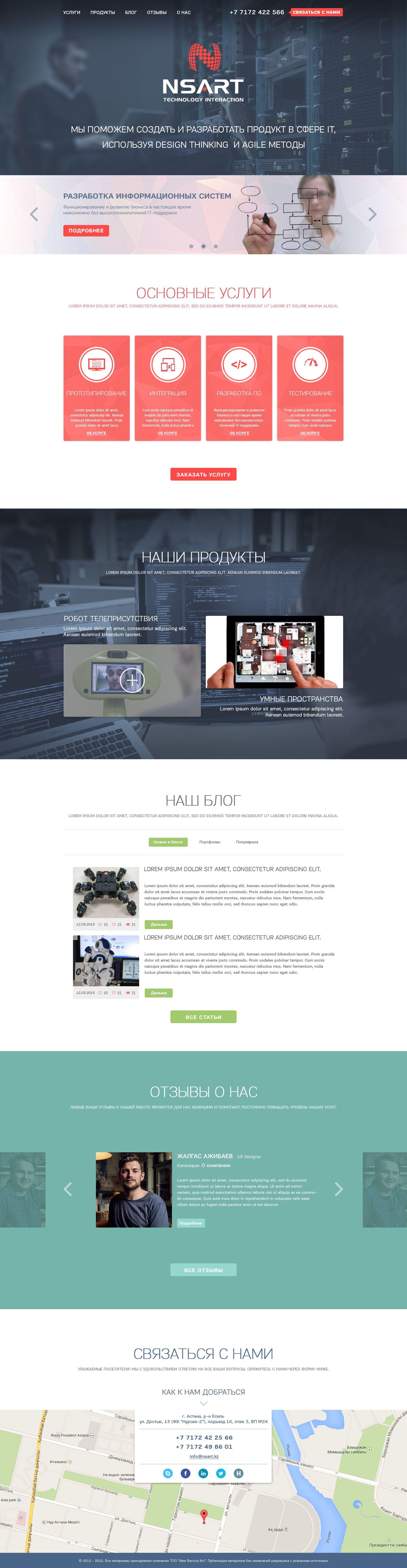 Сайт компании. Landing + блог - дизайнер composter