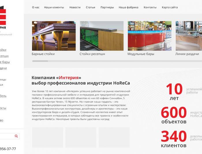 Сайт компании Интерии. Интерьеры для HoReCa - дизайнер Qesoart