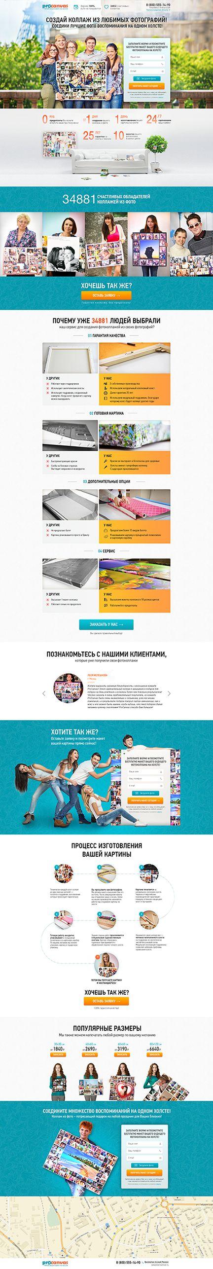 Посадочная страница - фотоколлаж на холсте - дизайнер profstudio