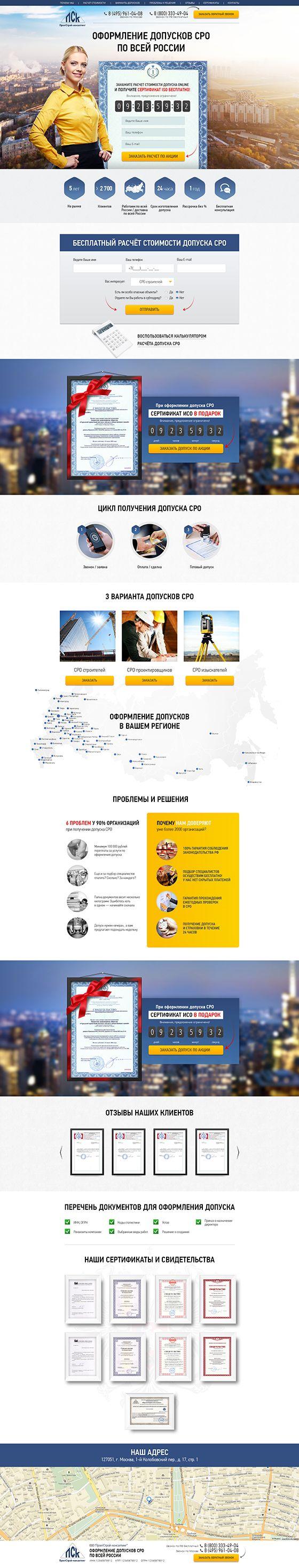 Лендинг «ПроектСтрой-Консалтинг» | СРО - дизайнер profstudio