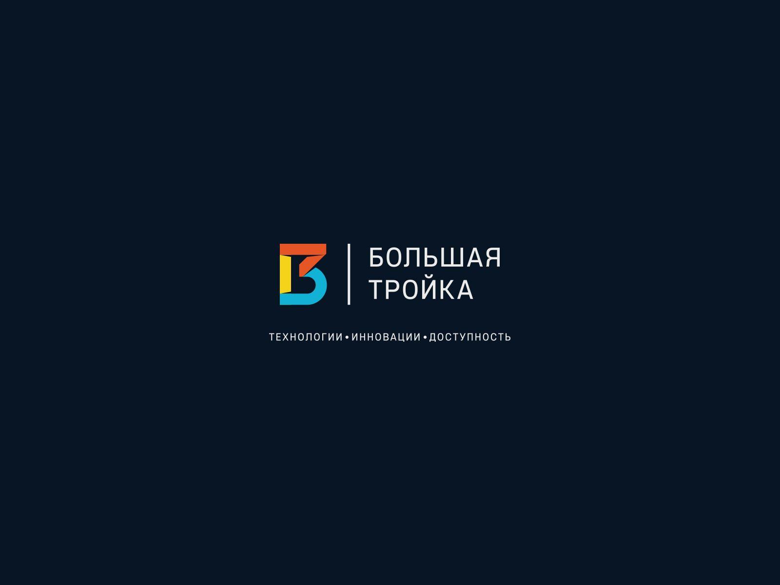 Логотип инновационной компании Большая Тройка - дизайнер U4po4mak
