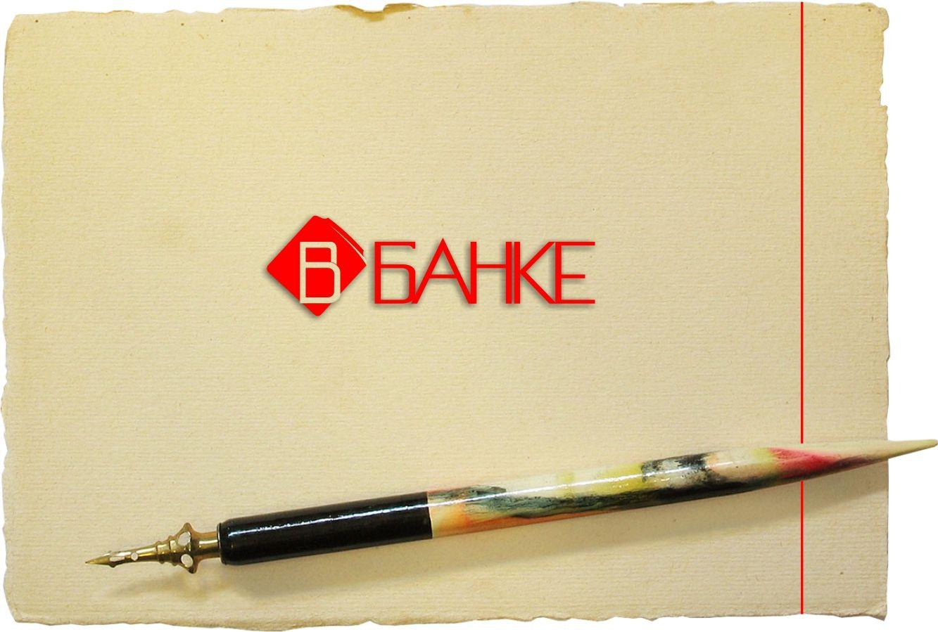 Логотип для В банке  - дизайнер Dimaniiy