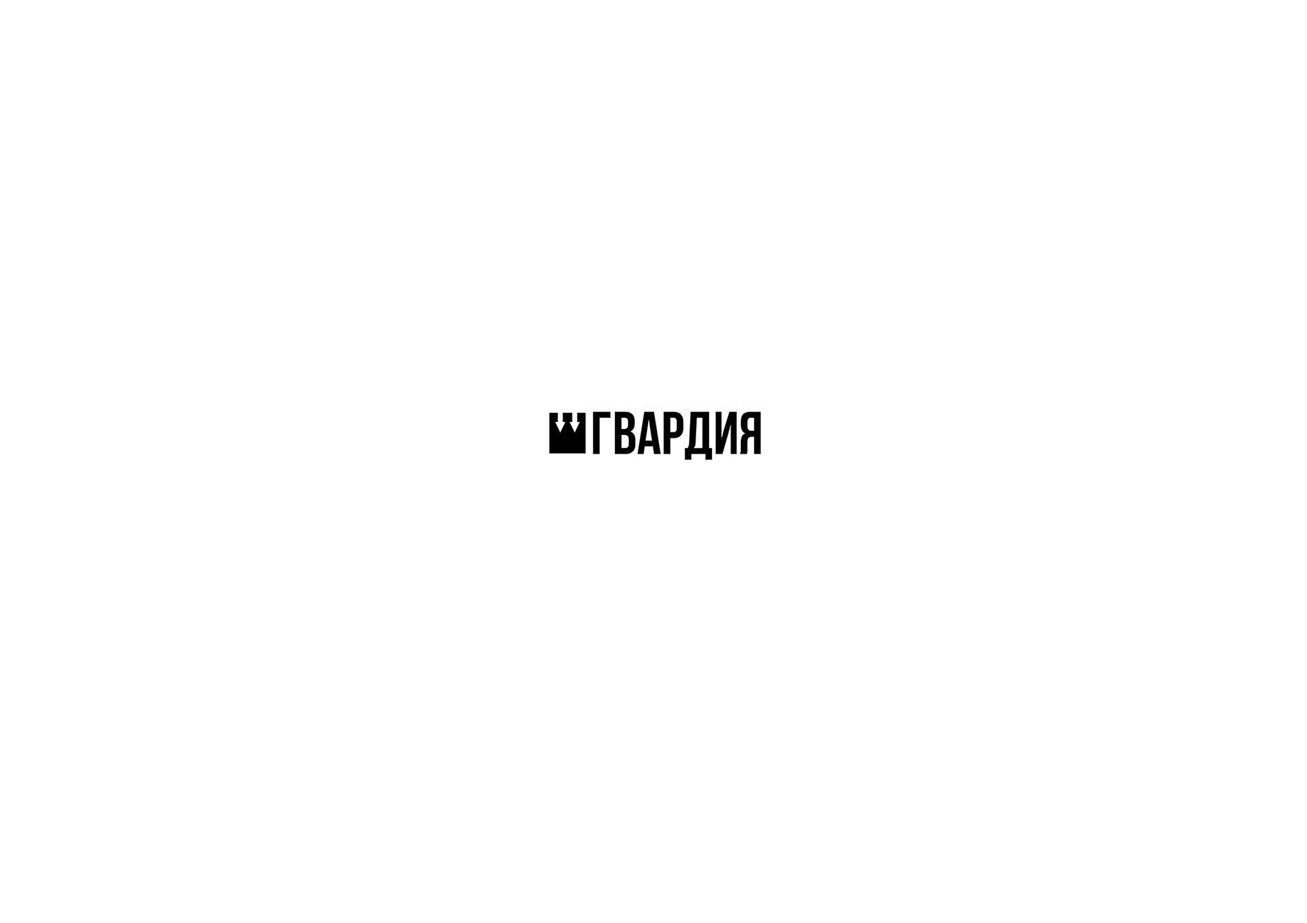 Логотип для Гвардия - дизайнер Graciozy