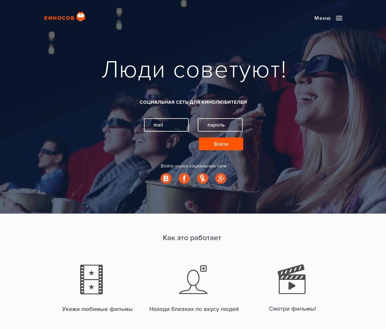 Landing page для http://kinosov.ru/ - дизайнер lucky