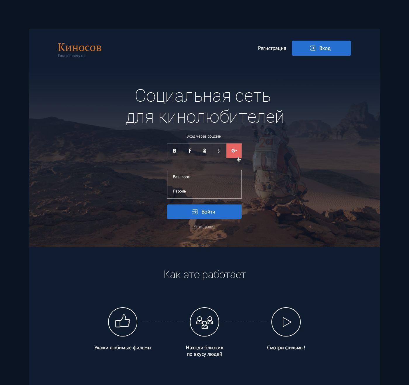 Landing page для http://kinosov.ru/ - дизайнер Molotov