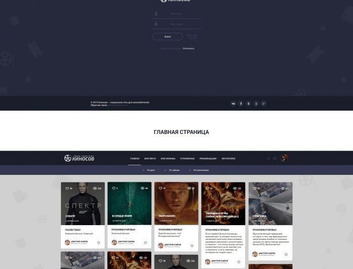Landing page для http://kinosov.ru/ - дизайнер Roxvell