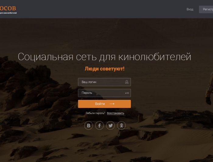 Landing page для http://kinosov.ru/ - дизайнер tars37