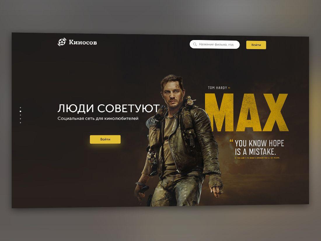 Landing page для http://kinosov.ru/ - дизайнер kamaha