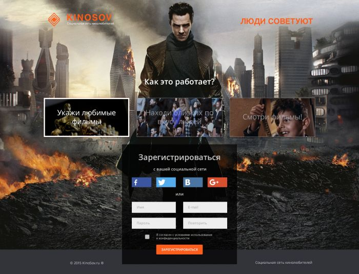 Landing page для http://kinosov.ru/ - дизайнер elena2crea