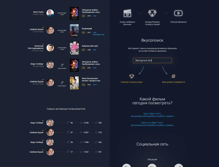 Landing page для http://kinosov.ru/ - дизайнер markkunts