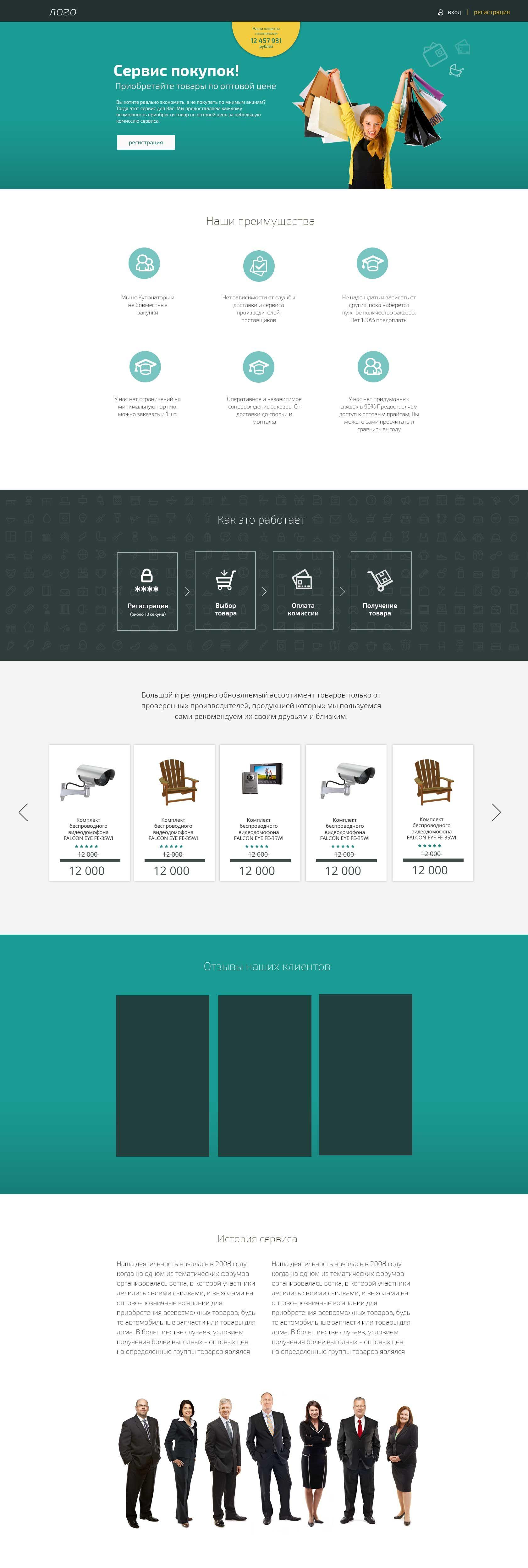 Landing page для 1-й сервис реальной экономии - дизайнер brebbia