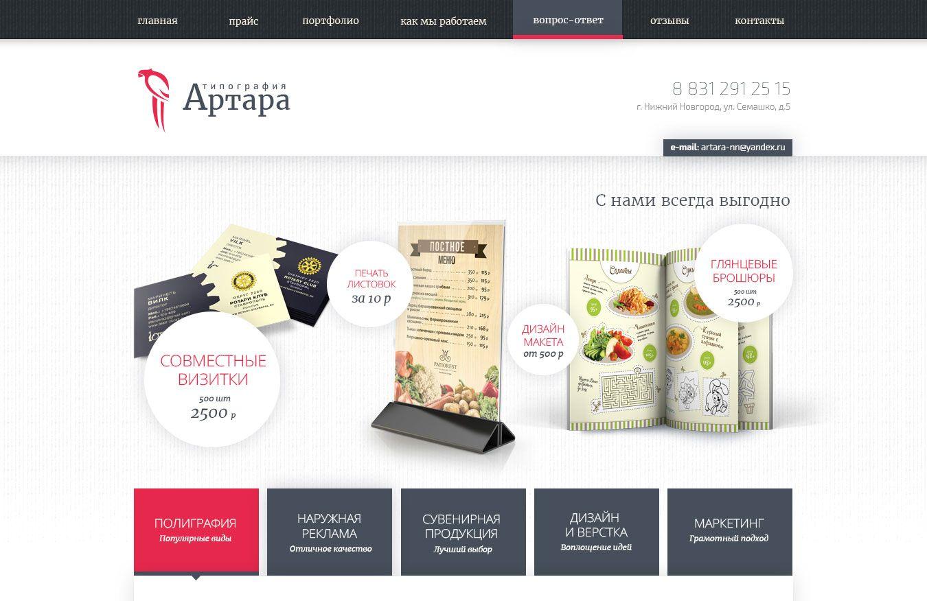 Landing page для http://artara-nn.ru/ - дизайнер brebbia