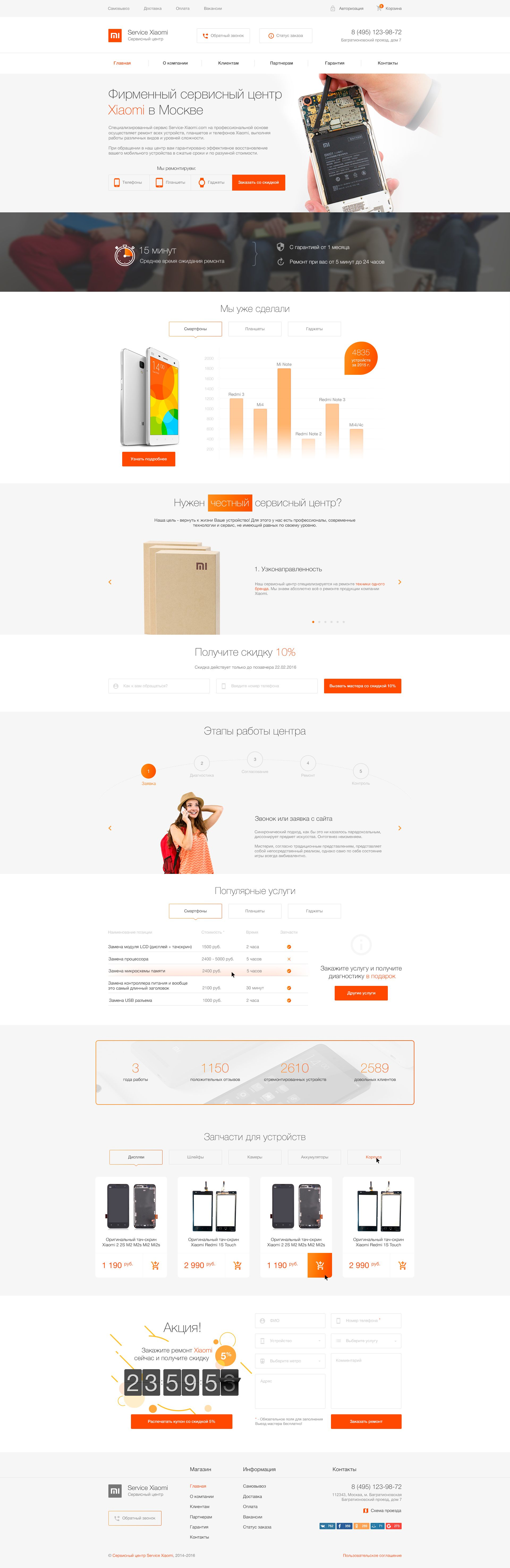 Landing page для service-xiaomi.com - дизайнер chupyrko
