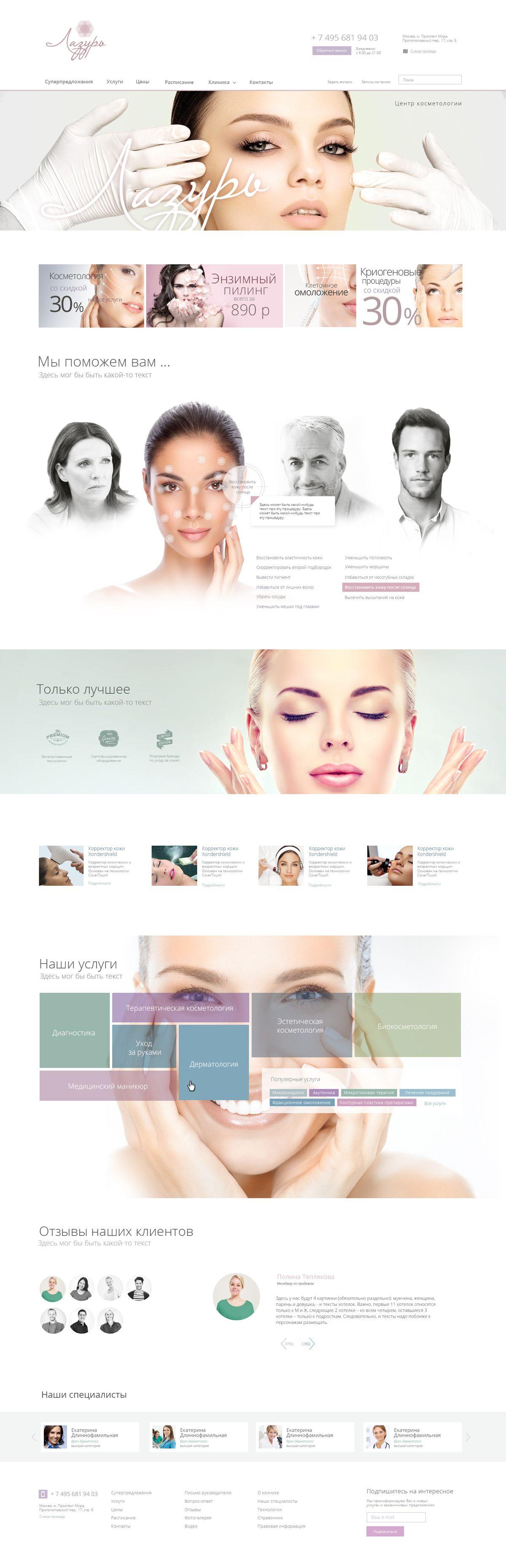 Веб-сайт для Косметологический сайт: страницы Главная и Услуга - дизайнер brebbia