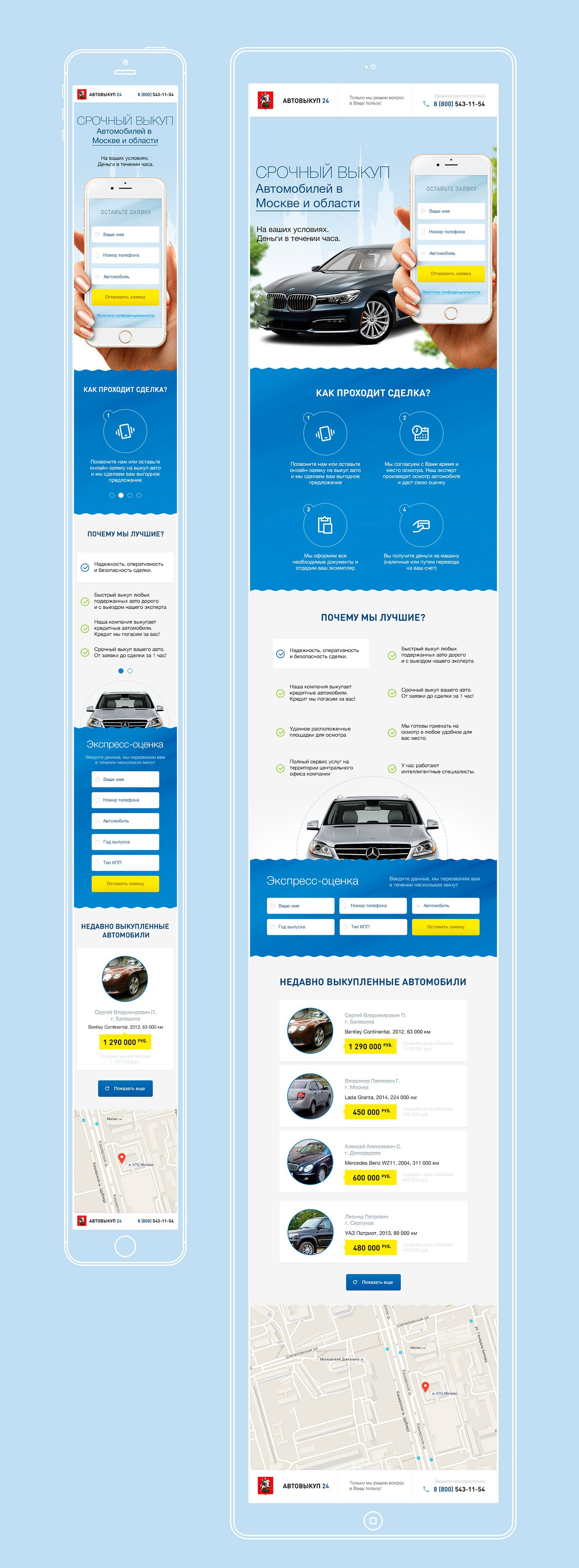 Landing page для Автовыкуп24 - срочный выкуп авто - avtovikup24.ru - дизайнер chupyrko