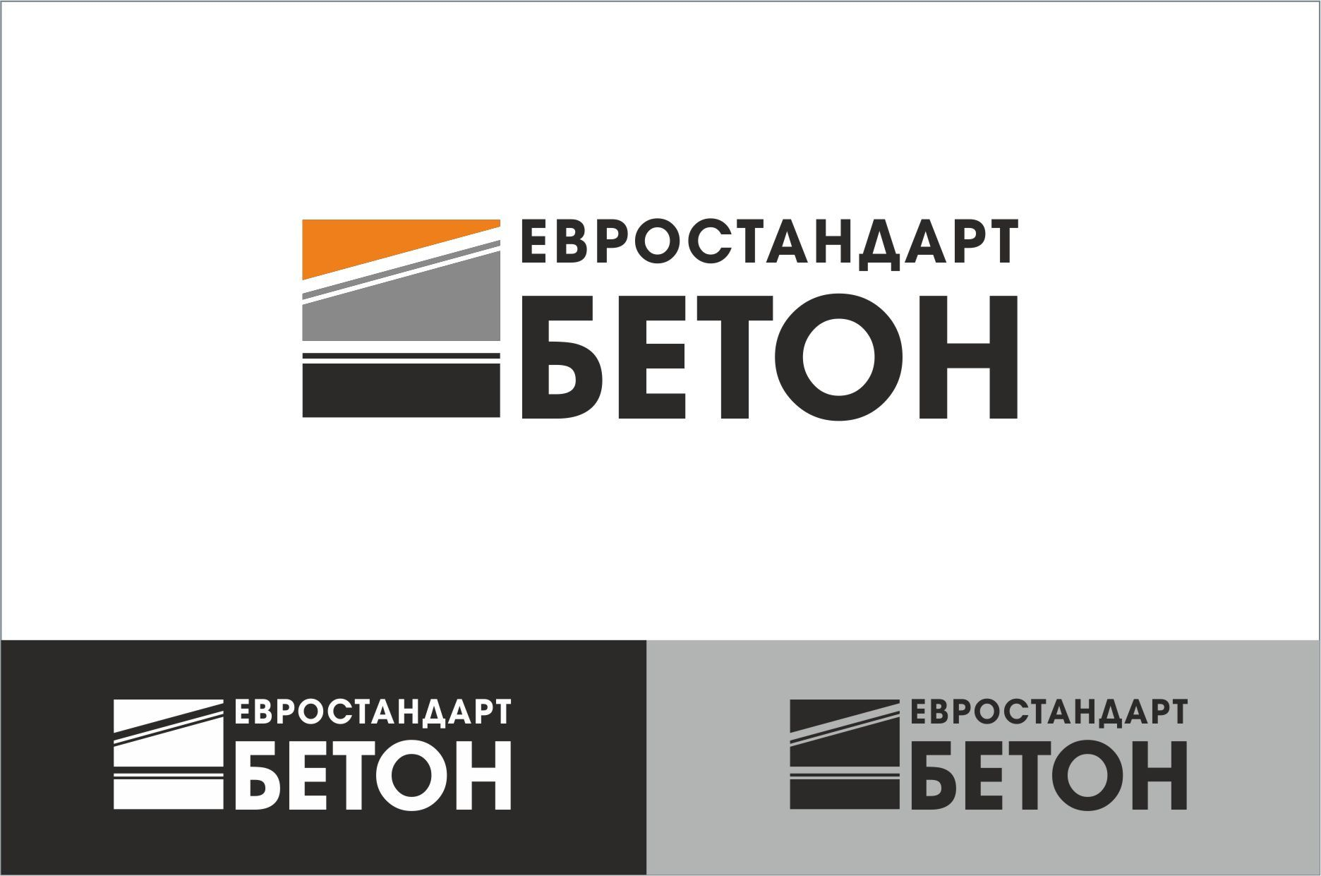 Логотип для ЕвроСтандарт Бетон - дизайнер SobolevS21