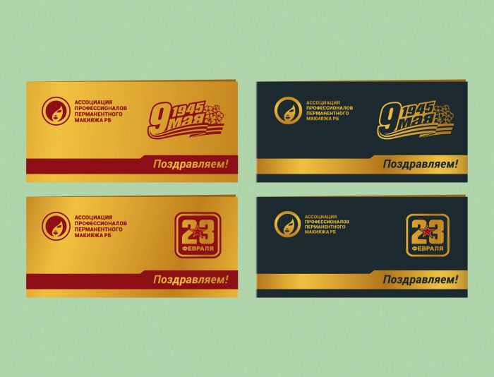 Лого и фирменный стиль для Асоциация профессионалов перманентного макияжа РБ - дизайнер shamaevserg
