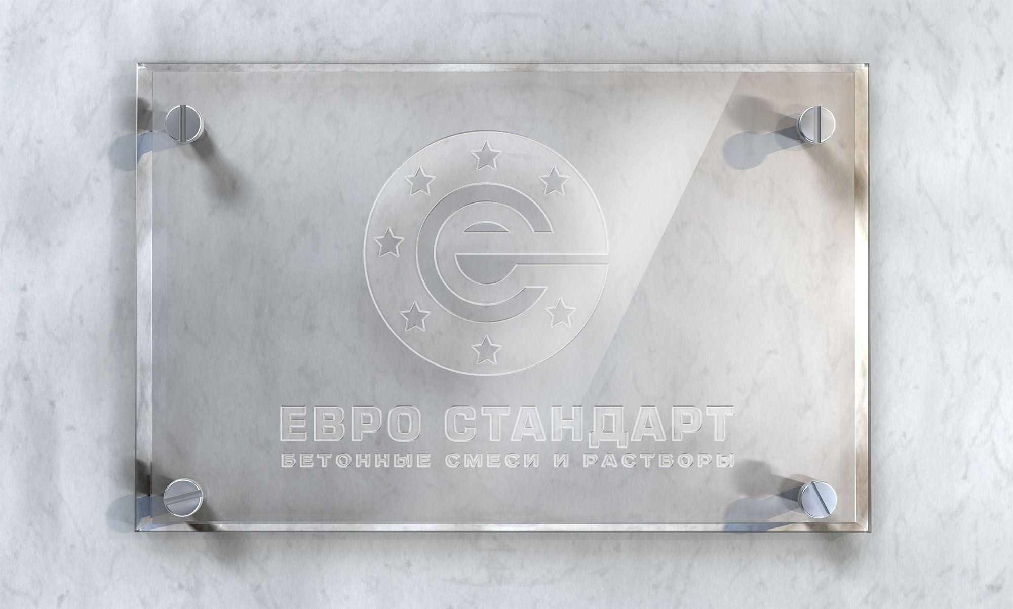 Логотип для ЕвроСтандарт Бетон - дизайнер SmolinDenis