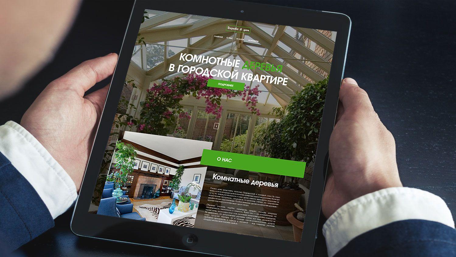 Landing page для дерево-в-дом - дизайнер migera6662