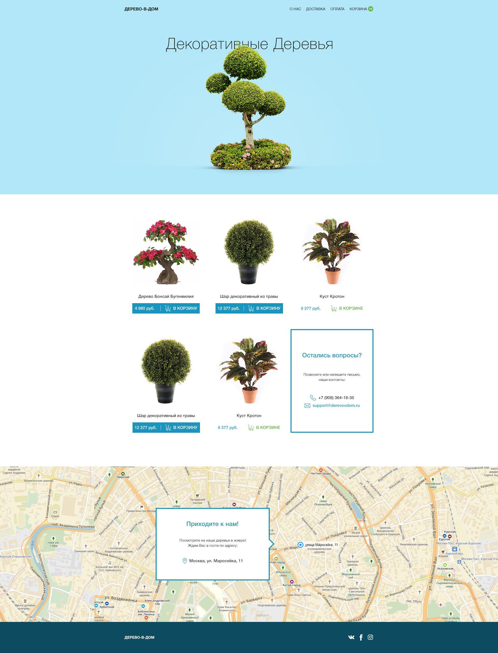 Landing page для дерево-в-дом - дизайнер Disabled