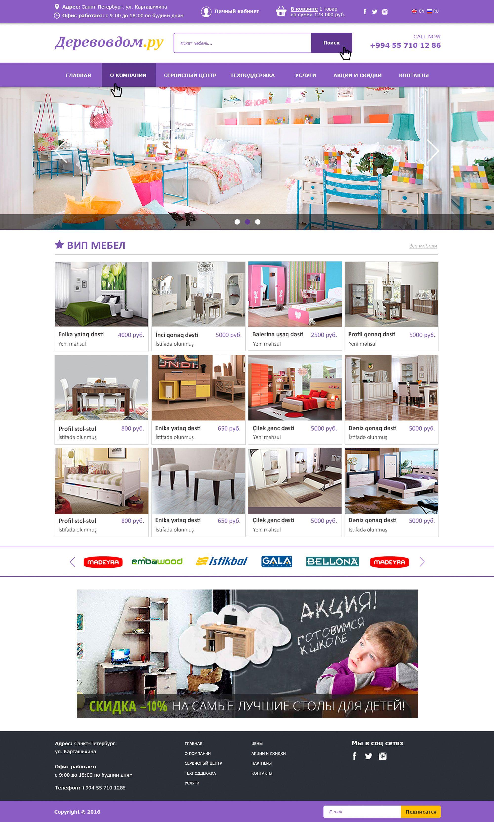 Landing page для дерево-в-дом - дизайнер elis086
