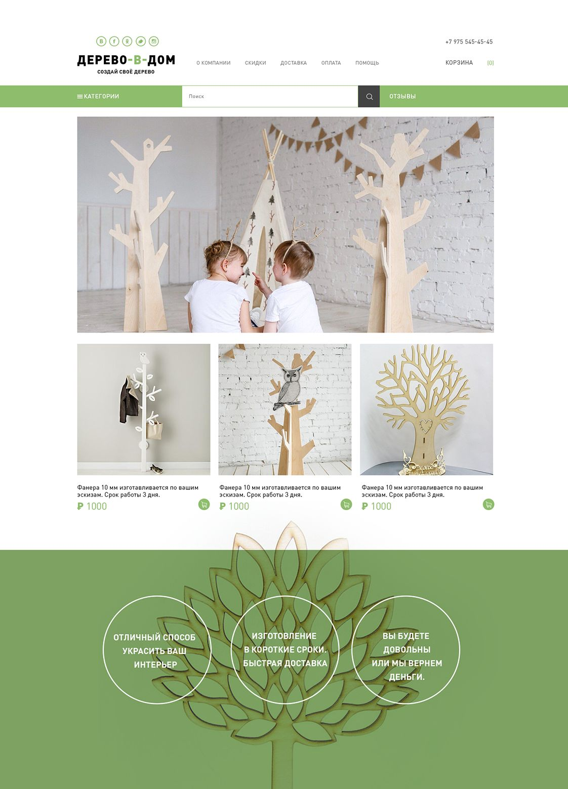 Landing page для дерево-в-дом - дизайнер julia88