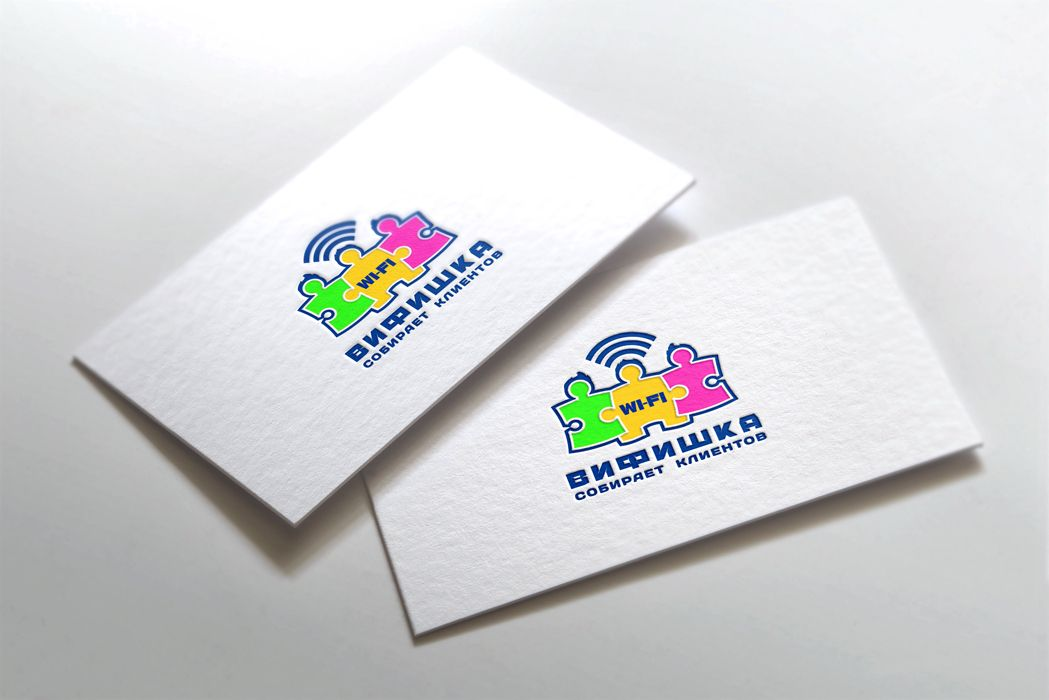 Логотип для для WI-FI сервиса