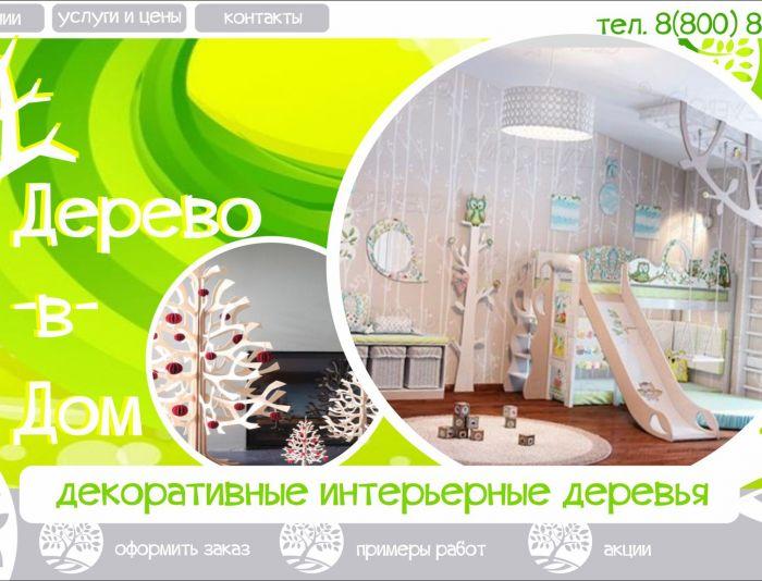 Landing page для дерево-в-дом - дизайнер denalena
