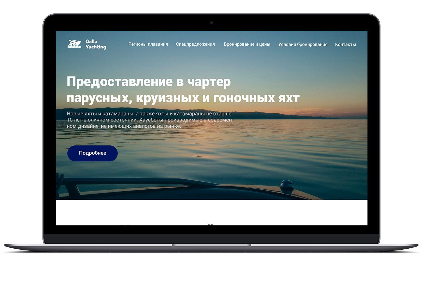 Веб-сайт для gallayachting.com - дизайнер borisshchekin