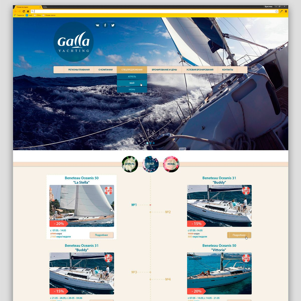 Веб-сайт для gallayachting.com - дизайнер Chris_65536