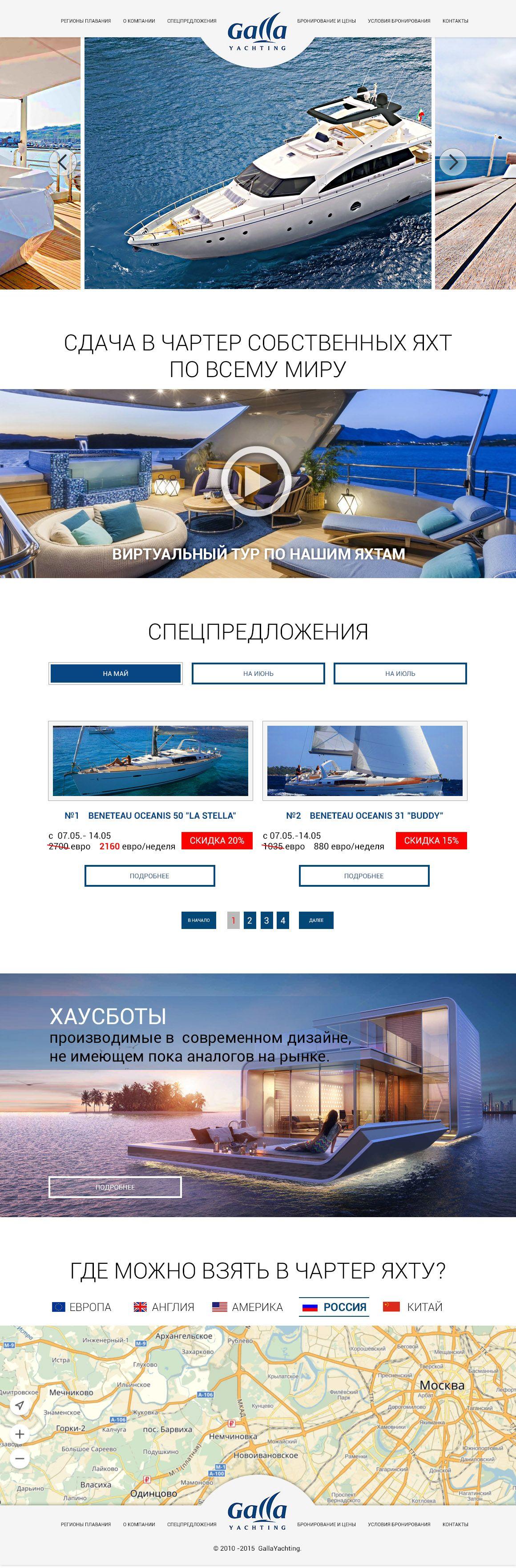 Веб-сайт для gallayachting.com - дизайнер futuro-desing