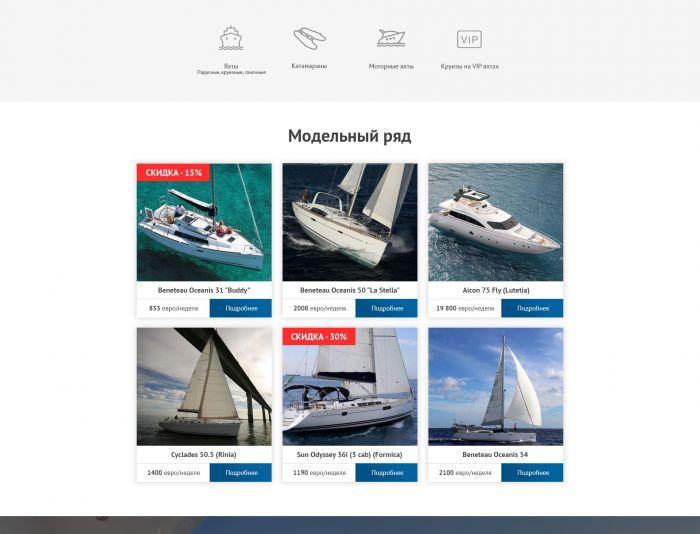 Веб-сайт для gallayachting.com - дизайнер olgaru4444