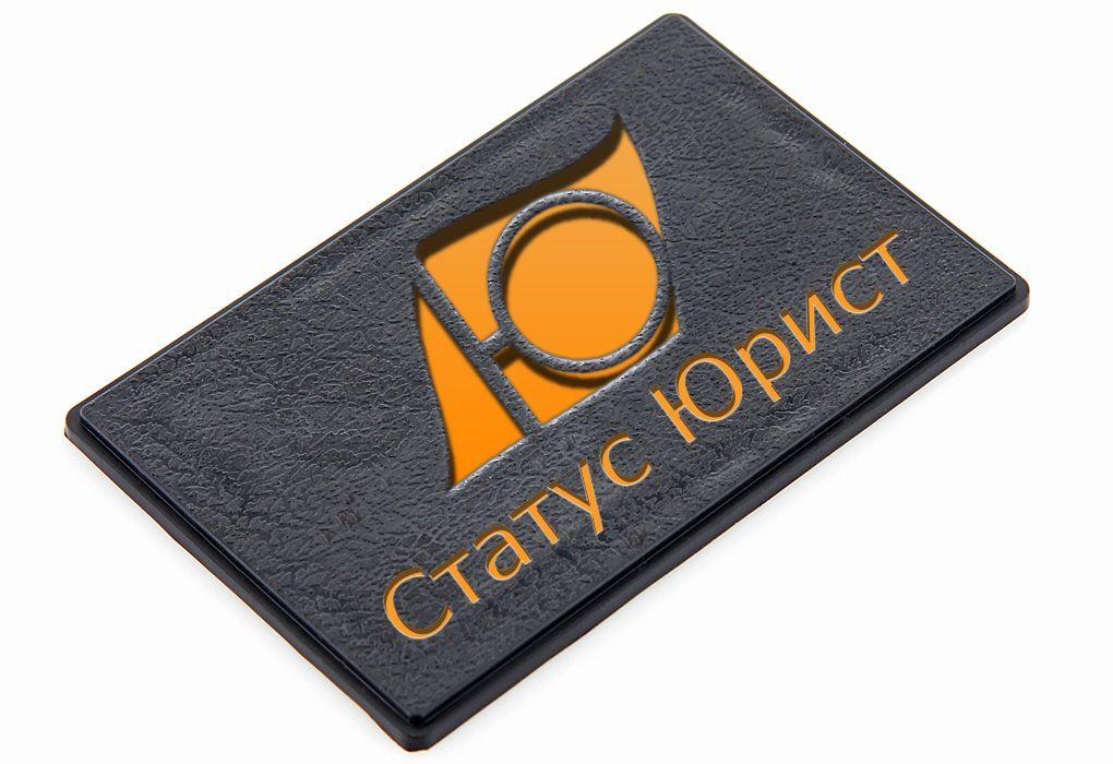 Логотип для Статус Юрист - дизайнер mnatalya