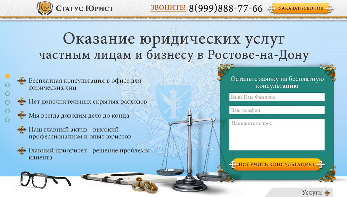 Логотип для Статус Юрист - дизайнер nuttale